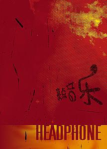 音乐节海报素材海报