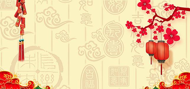 淘宝恭贺新年鸡年中国风粉色海报背景