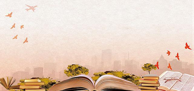 小清新创意读书阅读世界读书日背景