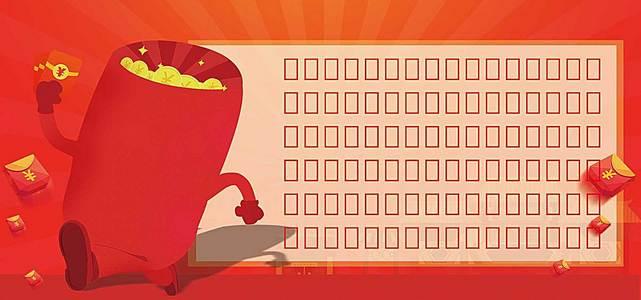 红包墙抽红包开业周年庆促销展板海报