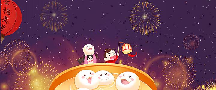 元宵卡通童趣梦幻紫色banner背景