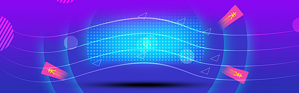 蓝色科技感冷色渐变数码活动海报背景