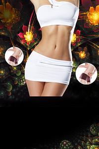 美容美体减肥整形广告海报背景素材