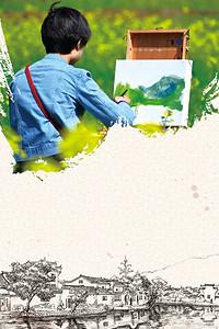 户外风景写生美术培训招生海报背景素材