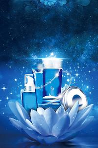 蓝色光效璀璨护肤品化妆品促销海报背景素材