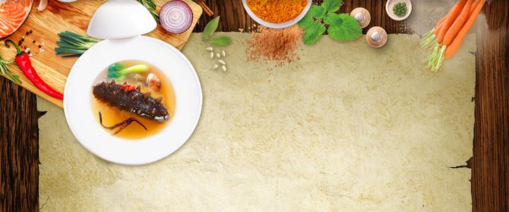 美食俯视图海参海鲜质感纹理棕banner