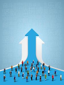 蓝色矢量创意企业文化团队海报背景素材