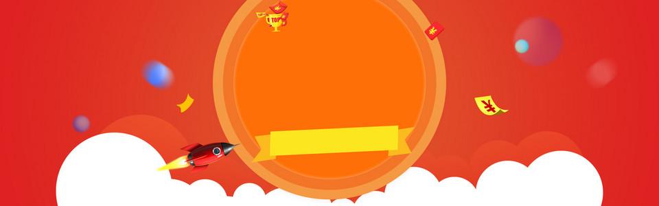 淘宝天猫金融元素火箭云层红色背景图