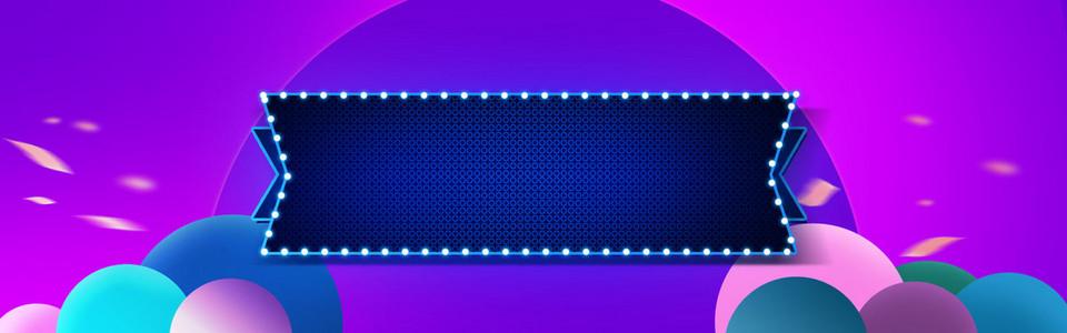紫色炫酷banner海报展板