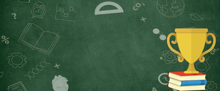 决战高考手绘奖杯绿色背景