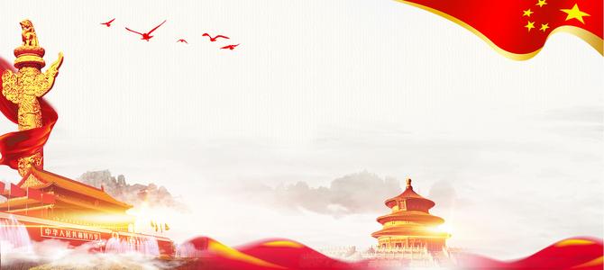 社会主义核心价值观党建宣传banner