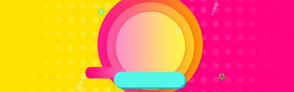 红黄拼接渐变圆球渐变背景