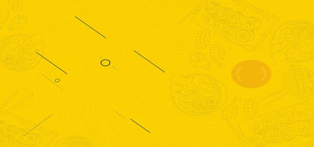 食物卡通黄色餐饮海报背景