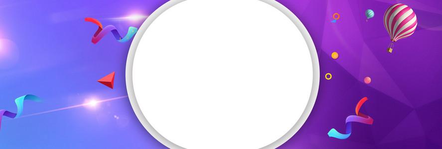 紫色渐变扁平圆环立体三角热气球banne