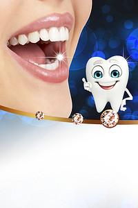 牙齿美容整形牙科广告海报背景素材