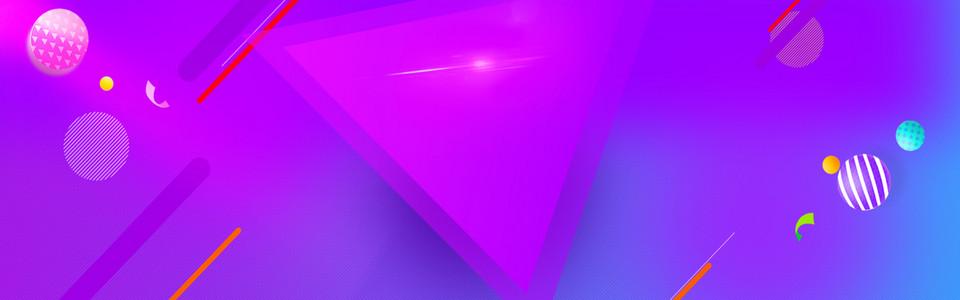 淘宝天猫紫色渐变炫酷时尚渐变背景图