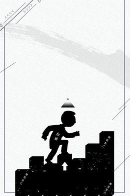 【励志勇往直前背景图片】_励志勇往直前高清