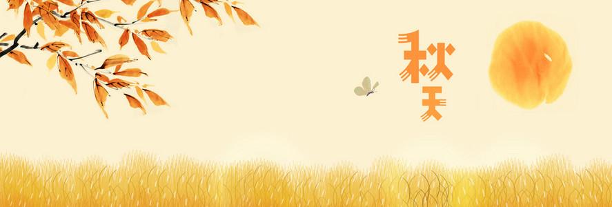 手绘水彩金黄麦田枫叶秋天海报背景