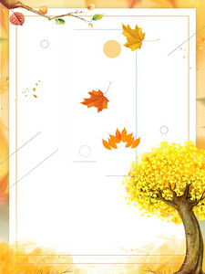 小清新枫叶秋季上新背景