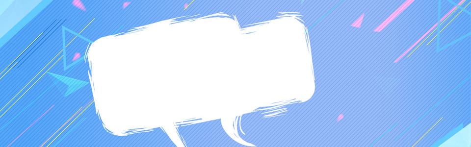 秋季上新简约对话框卡通童趣蓝色背景