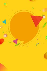 商场活动周年庆节日促销海报