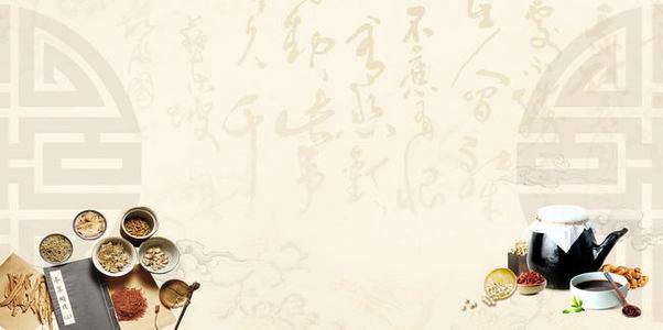 中国传统中药文化