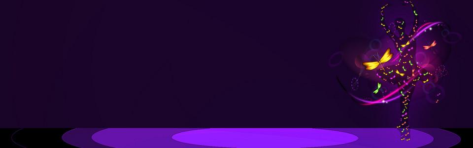 跳舞紫色手绘banner