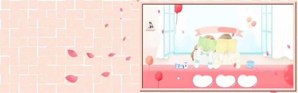 情侣看书粉色手绘banner