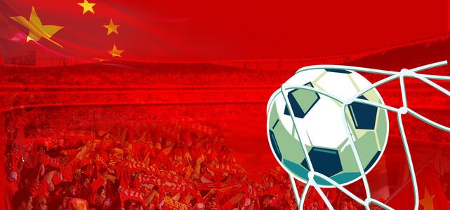 世界杯中国足球banner