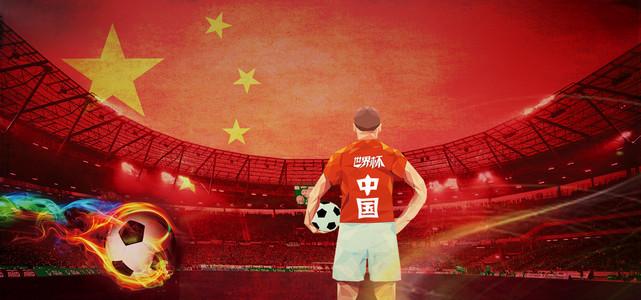 世界杯中国足球展板