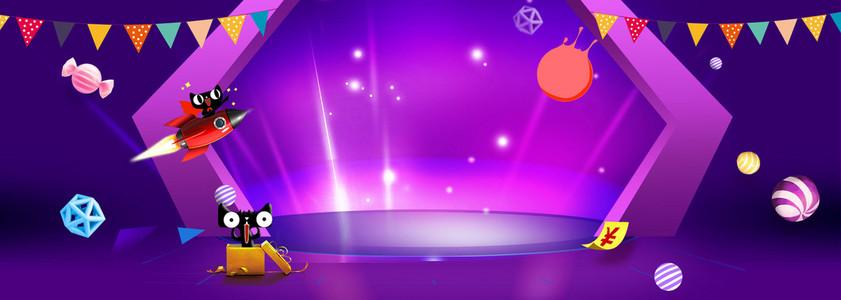 紫色背景促销全屏海报