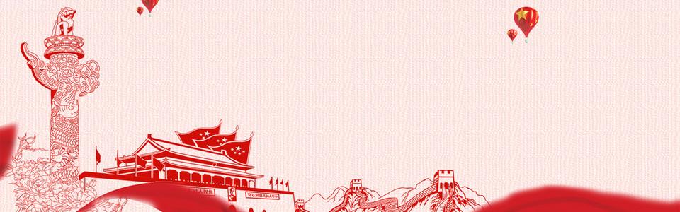 国庆节红色中国风banner