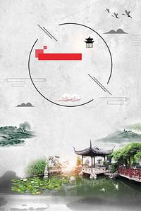 中国风创意房地产