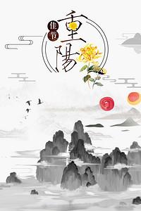 中国风重阳节登高海报
