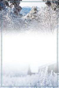 清新简约霜降二十四节气海报