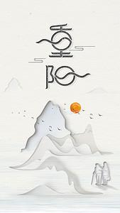 重阳节简约中国风海报