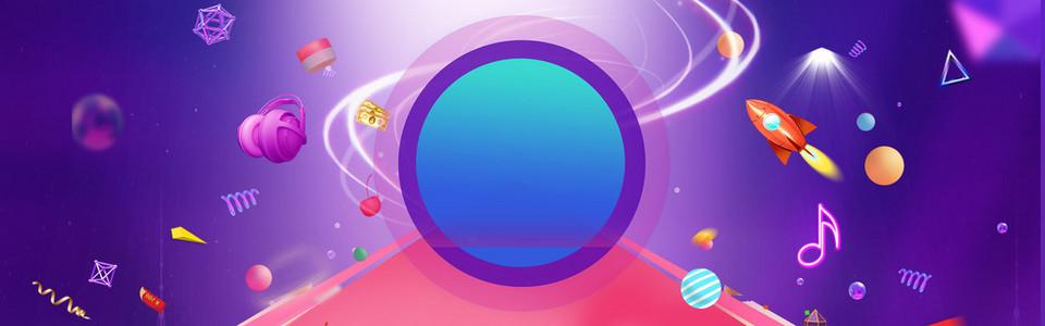 双十一时尚大气紫色背景