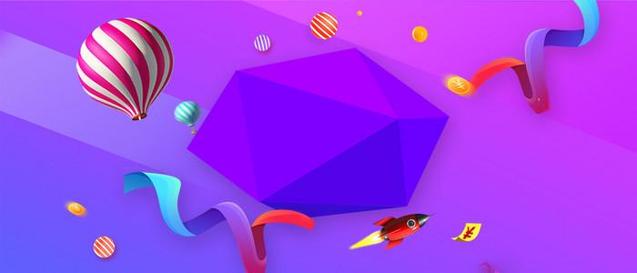 双十一喜庆紫色大促淘宝天猫飘带banne