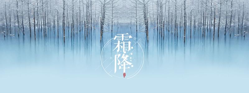 霜降唯美清新文艺蓝色平面banner