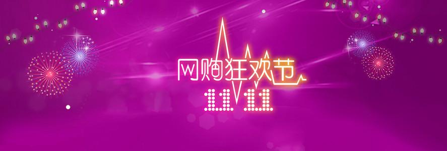 淘宝双十一网购狂欢节紫色banner