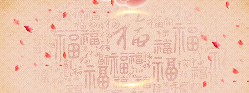 新年快乐大吉大利福字花瓣黄色banner