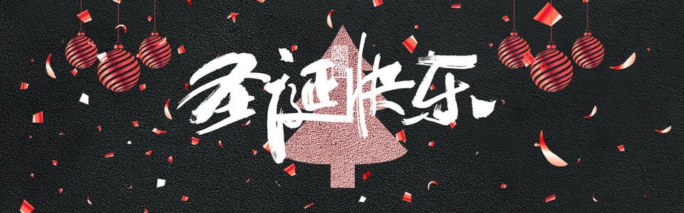 圣诞节黑色红色简约平面banner