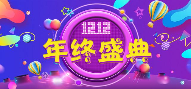 双十二年终盛典banner