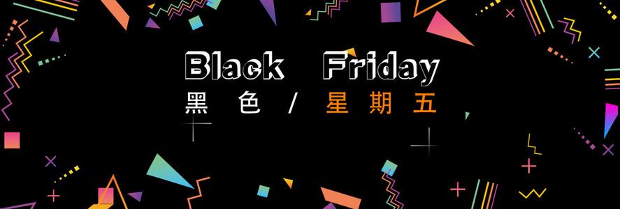 多彩元素黑色星期五banner
