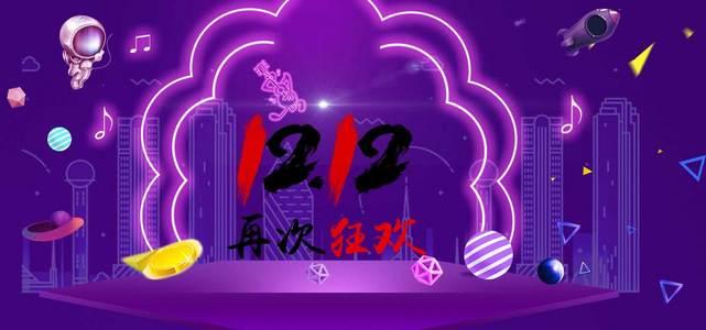 紫色双十二再次狂欢电商banner