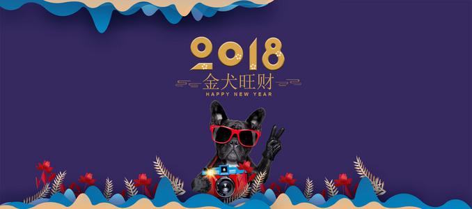 剪纸狗年2018创意背景banner