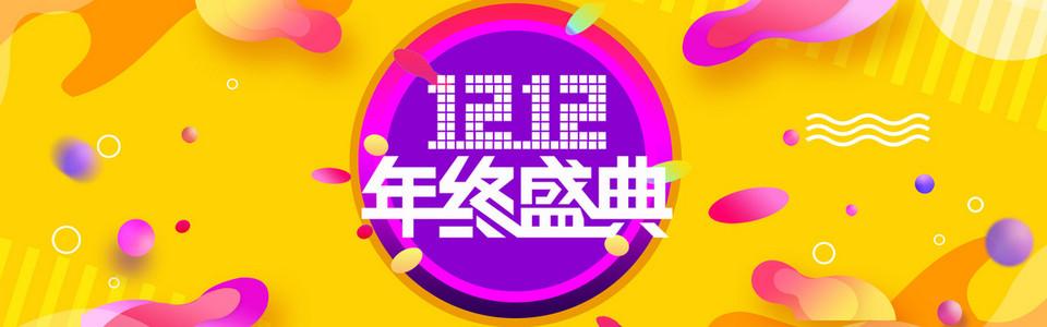 双十二年终狂欢黄色电商banner