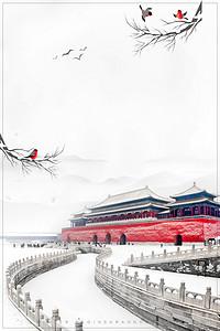 简约冬季雪景故宫旅游海报背景素材