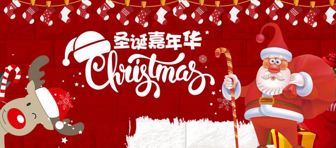 圣诞节卡通童趣手绘红色淘宝banner