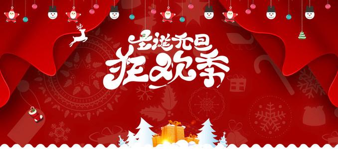 双旦促销圣诞元旦红色大气电商狂欢banner